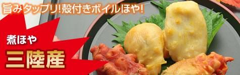 三陸産 煮ホヤ