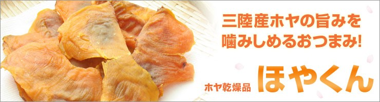 三陸産ほやくん(ホヤ乾燥品)