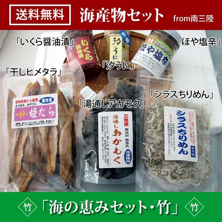 送料無料 海の恵みセット「竹」