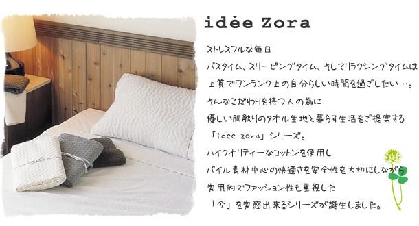 idee Zora イデゾラ ナチュラルタイム パイル ギャルソンエプロン(ショート) 今治製 ideeZora イデゾラについて