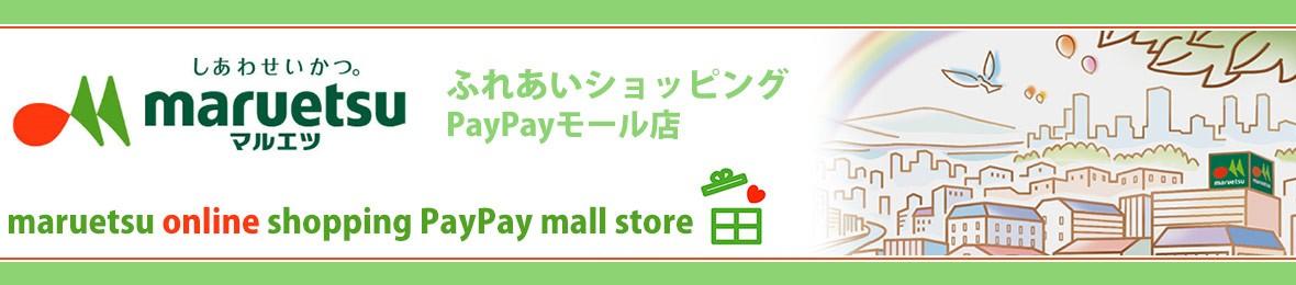 マルエツ paypay