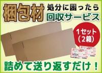 梱包材回収サービス