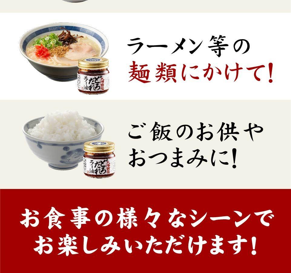 どろだれラー油の美味しい食べ方_02