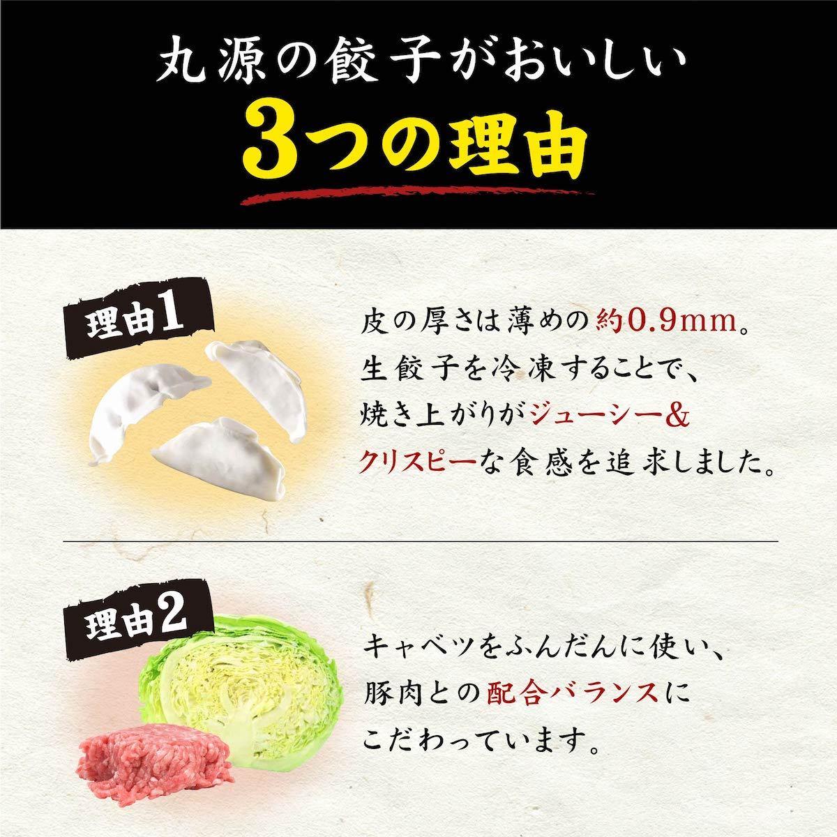 丸源餃子が美味しい3つの理由_01