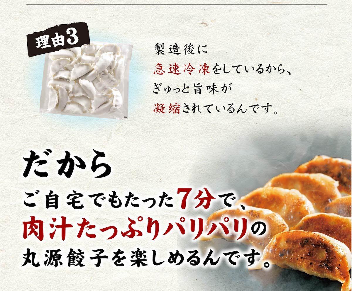 丸源餃子が美味しい3つの理由_02