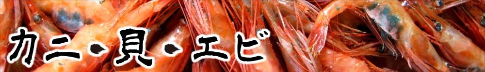 カニ・貝・エビカテゴリ