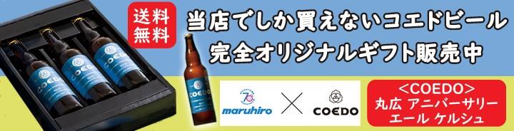 オリジナル コエドビール
