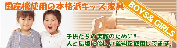 国産ヒノキ使用の本格派キッズ家具