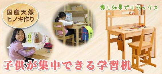子どもが集中できる国産ヒノキ無垢の学習机