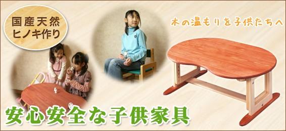 木の温もりを子供たちへ、国産檜の安心安全無垢家具