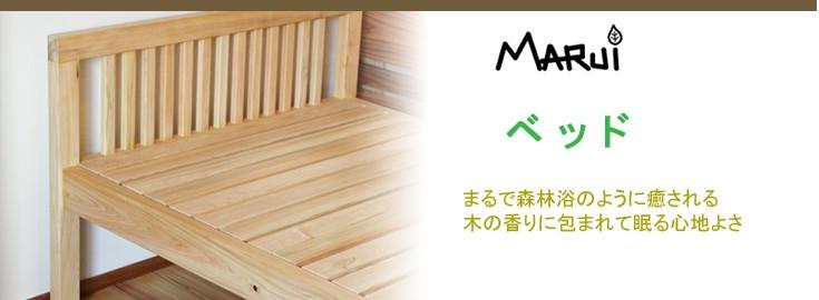 ヒノキで作ったこだわりの木製ベッドが勢ぞろい