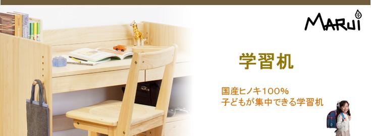 ヒノキで作ったこだわりの木製学習机が勢ぞろい