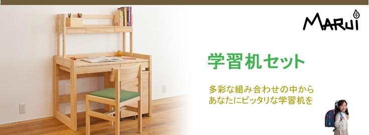 こだわりの木製学習机セット例