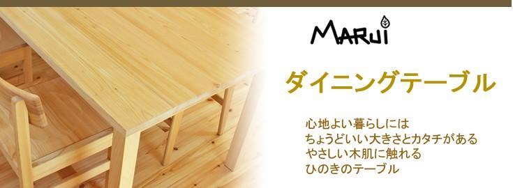 ヒノキダイニングテーブル・こたつ・キッズテーブルが勢ぞろい