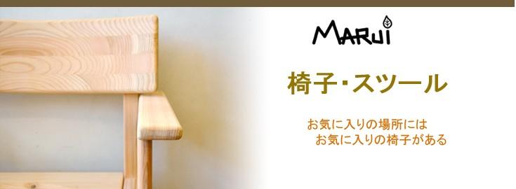 ヒノキで作ったこだわりの天然木製椅子、スツール、ソファが勢ぞろい