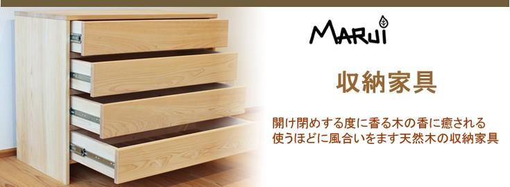 ヒノキで作ったこだわりの天然木製収納家具