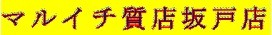 マルイチ質店坂戸店YS店 ロゴ