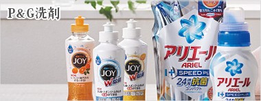 P&G洗剤