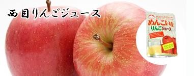 西目リンゴジュース