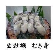 生牡蠣むき身