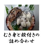 むき身と殻付き牡蠣の詰め合わせ