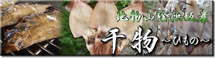 日本海の荒波にもまれた山陰沖産の干物はコチラから!