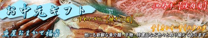 お中元ギフト】夏季新鮮便商品はコチラから!