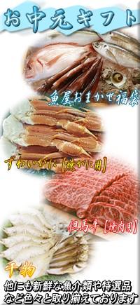 お中元セール商品はコチラから! 『魚介類』『ずわいがに』『但馬牛』その他色々と取り揃えております。