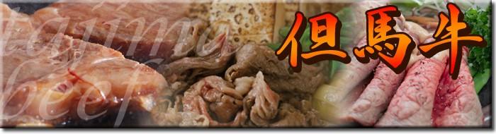 兵庫県産【ステーキ用】【すき焼き・しゃぶしゃぶ用】【焼肉用】但馬牛はコチラから!