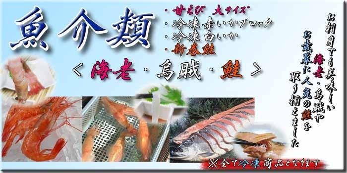 お刺身で食べられる冷凍海老・白いか・赤いか(ソデイカ)ブロックはコチラから!鮭は贈りものにもどうぞ!