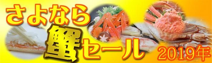 3月31日までの期間限定!『さよなら蟹セール』はこちらから!【売切れ御免!】