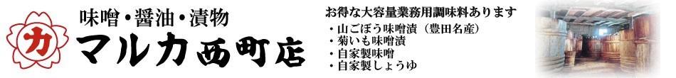味噌・醤油・漬物/業務用大容量調味料