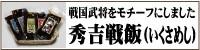 秀吉戦飯(いくさめし)