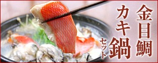 金目鯛・カキ鍋セット