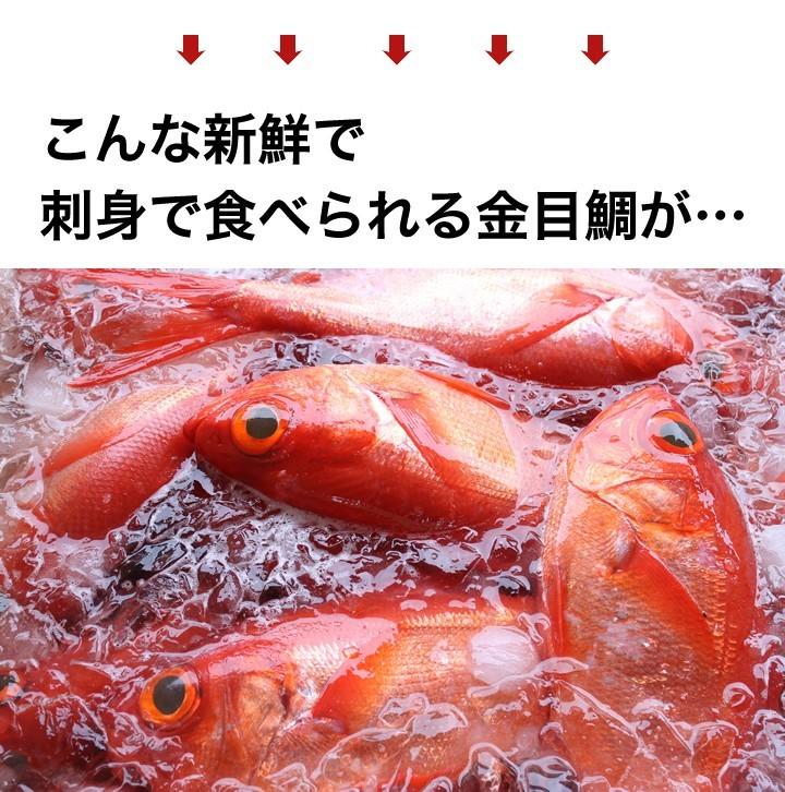 こんな新鮮で刺身で食べられる金目鯛が