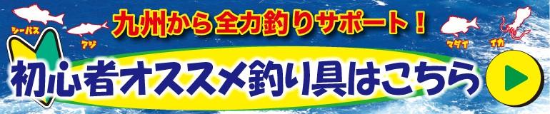 """""""初心者応援"""""""