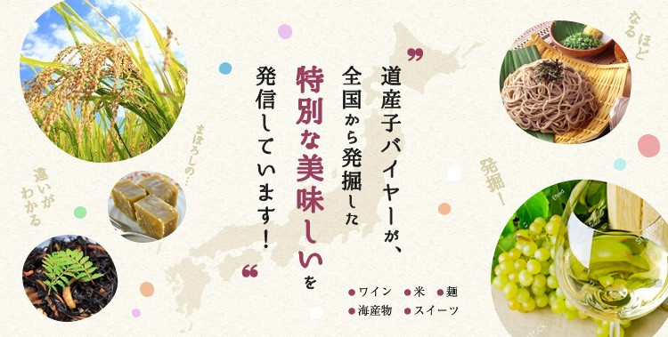 道産子バイヤーが、全国から発掘した特別な美味しいを発信しています!