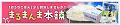 まるまんま本舗 ロゴ