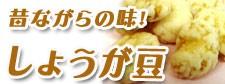生姜豆 しょうがまめ