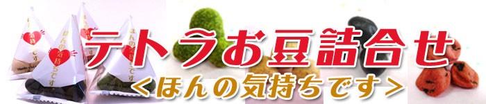 テトラパック 豆 竹炭豆 きな粉豆 梅干豆 抹茶みるく豆