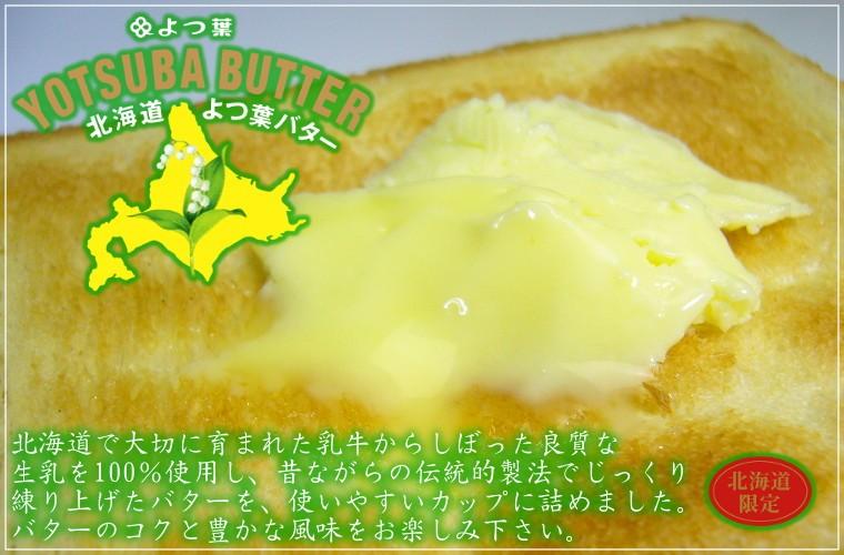 昔ながらの伝統的製法でじっくり練り上げたバター