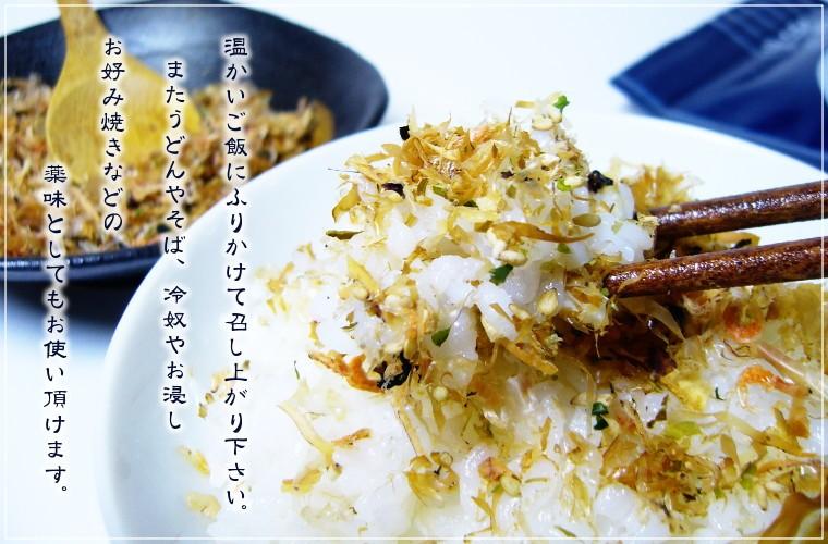 温かいご飯にふりかけて召し上がり下さい。またうどんやそば、冷奴やお浸し・お好み焼きなどの薬味としてもお使い頂けます。