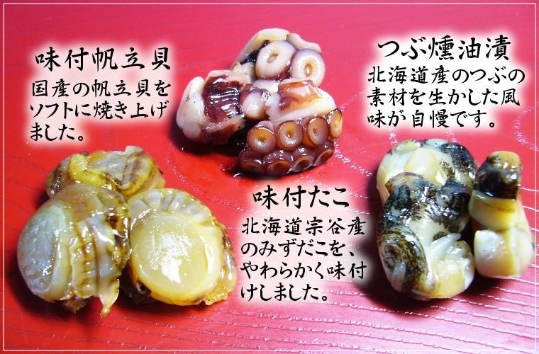 味付帆立貝 国産の帆立貝をソフトに焼き上げました。 味付たこ 北海道宗谷産のみずだこを、やわらかく味付けしました。 つぶ燻油漬 北海道産つぶの素材を生かした風味が自慢です。