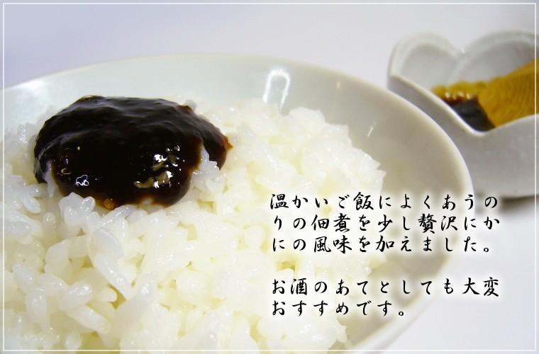 温かいご飯によくあうのりの佃煮を少し贅沢にかにの風味を加えました。お酒のあてとしても大変おすすめです。