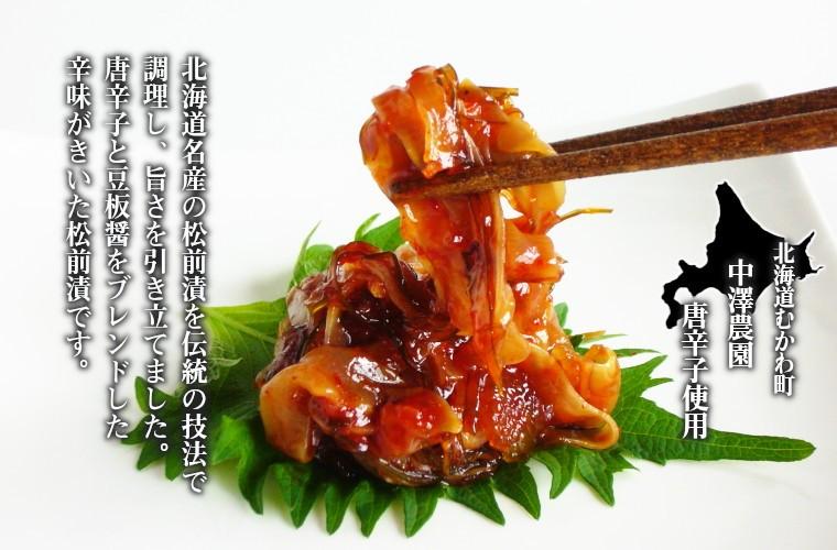 北海道名産の松前漬を伝統技法で調理し、旨さを引き立てました。唐辛子と豆板醤をブレンドした辛味がきいた松前漬です。