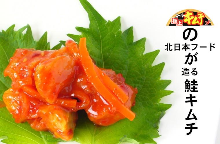 鮭キムチ 110g