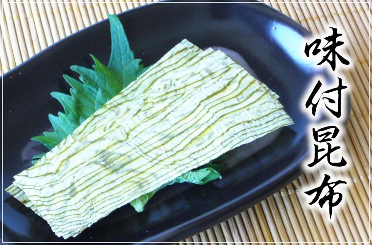 北海道産 味付昆布