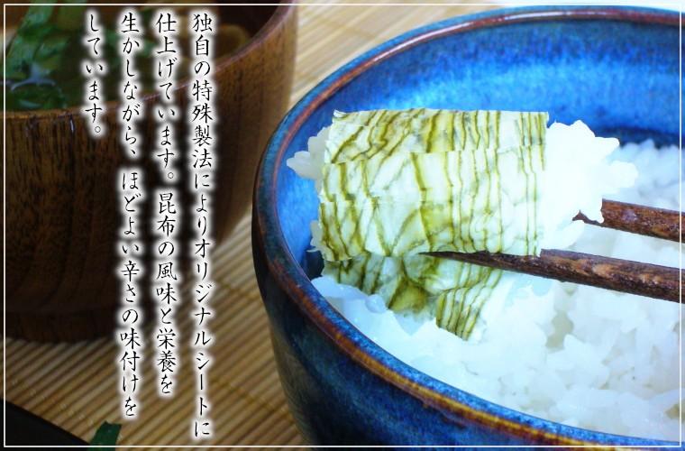 独自の特殊製法によりオリジナルシートに仕上げています。昆布の風味と栄養を生かしながら、ほどよい辛さの味付けをしています。