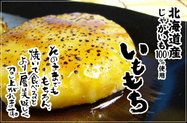 北海道産いも餅6個入(たれ付き)