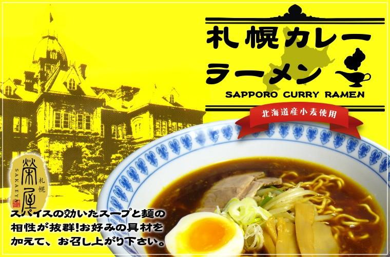 スパイスの効いたスープと麺の相性が抜群!お好みの具材を加えて、お召し上がり下さい。